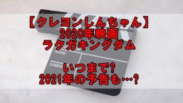 クレヨンしんちゃん映画2020はいつまで公開?2021年の予告は?