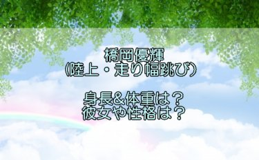 橋岡優輝の身長体重は?彼女や性格についても徹底調査!
