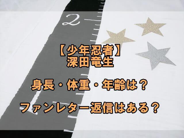 深田竜生少年忍者の身長体重は?年齢やファンレター返信はある?