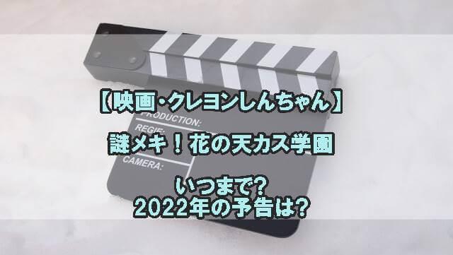 クレヨンしんちゃん映画2021はいつまで公開?2022年の予告は?