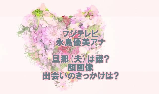 永島優美アナの旦那(夫)は誰?顔画像や名前や出会いのきっかけは?