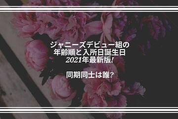 ジャニーズデビュー組の年齢順と入所日誕生日2021年最新版!同期同士は誰?
