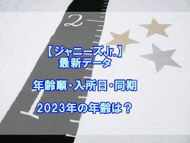 ジャニーズJr.年齢順と入所日2021年版!同期や2023年の年齢は?