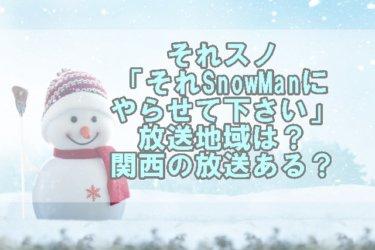 それスノーマン(SnowMan)にやらせて下さいの放送地域は?関西はない?