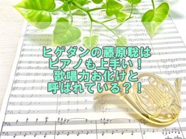 ヒゲダン(Official髭男dism) 藤原聡はピアノも上手い!歌唱力お化けの理由は?