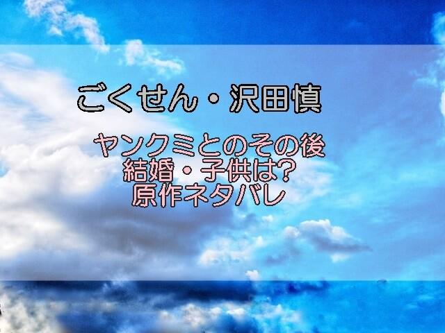 ごくせん沢田慎は結婚して子供できたヤンクミとのその後のネタバレ
