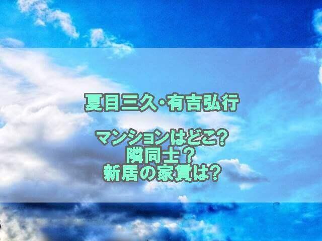 有吉弘行と夏目三久のマンションはどこ?新居の家賃はいくら?