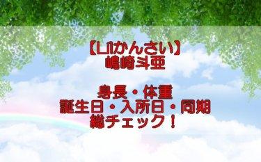 嶋崎斗亜の身長や体重は?誕生日と入所日と同期もチェック!