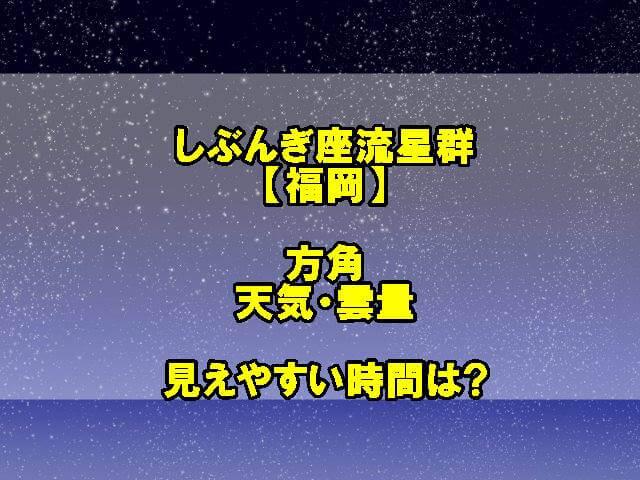しぶんぎ座流星群福岡の方角や時間雲量天気も気になる!