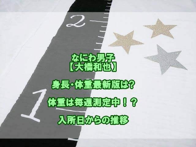 なにわ男子大橋和也の身長体重最新版は?入所日からの推移や身長エピ!