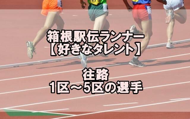 箱根駅伝選手の好きな女性タレント芸能人と画像は1区2区3区4区5区往路ランナー