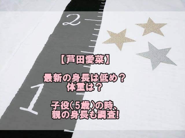 芦田愛菜の身長体重2021現在は?5歳の時や親の身長も調査!