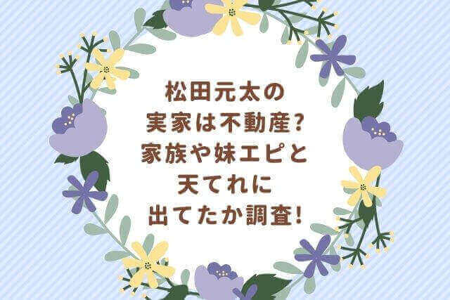 松田元太の実家は不動産?家族や妹エピと天てれに出てたか調査!