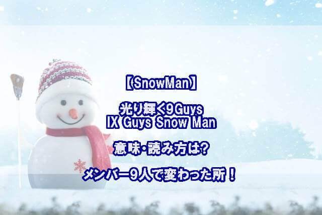 SnowManの光り輝く9Guysの意味や読み方は?メンバー9人で変わった所IX Guys Snow Man