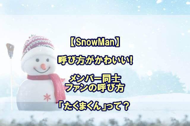 SnowManメンバー同士の呼び方がかわいい!ファンからの呼ばれ方やたくまくんとは?