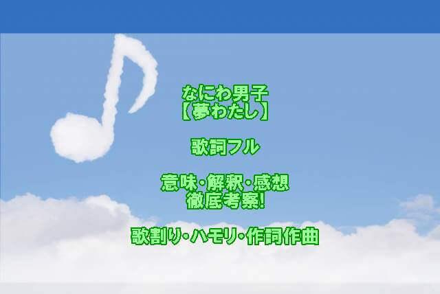 なにわ男子(夢わたし)の歌詞フルの意味解釈と徹底考察!歌割りハモリや作詞作曲は?