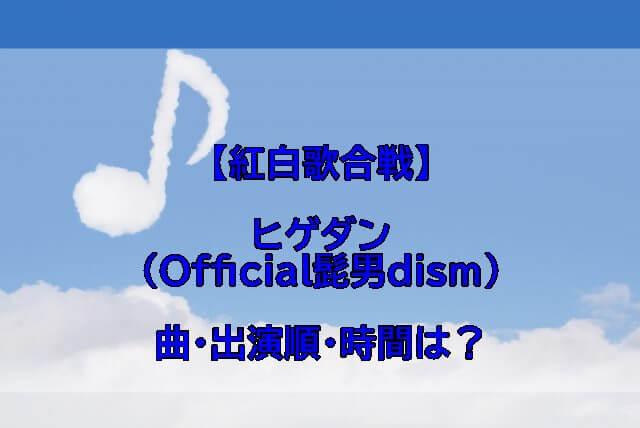 ヒゲダン(Official髭男dism)の紅白の曲と時間は出演順も!