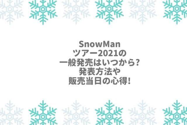 SnowManツアー2021の一般発売はいつから?発表方法や販売当日の心得!