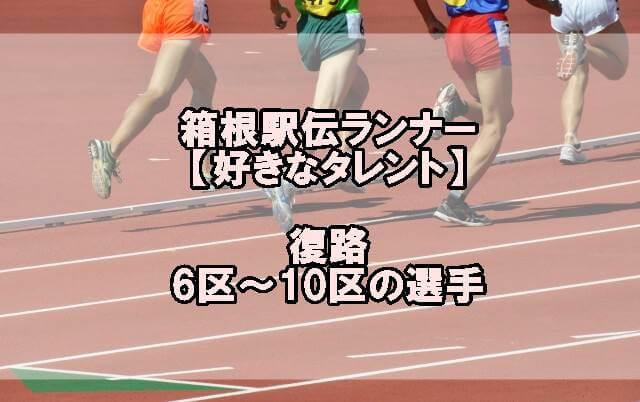 箱根駅伝2021年選手の好きなタレントと画像6区7区8区9区10区ランナーのまとめ