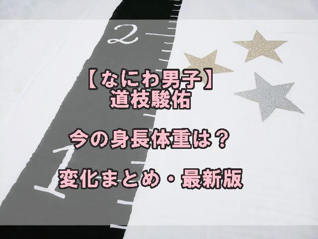 道枝駿佑の身長体重は現在どのくらい?また伸びた?変化まとめ最新版
