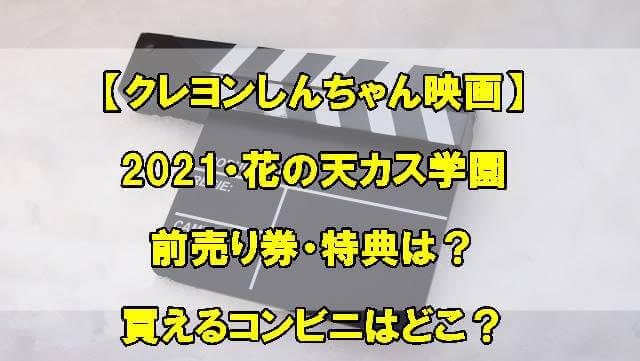 クレヨンしんちゃん映画2021前売り券特典は?値段やコンビニで買えるか調査!