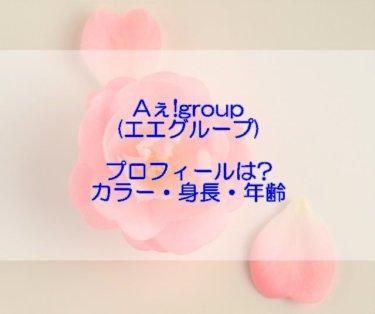 Aぇ!group(エエグループ)のメンバーのプロフィールは?カラーや身長や年齢も調査