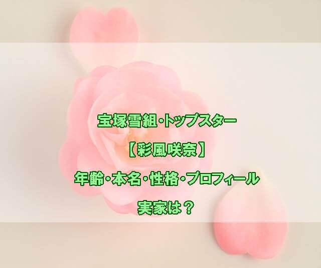 彩風咲奈(宝塚雪組トップスター)の年齢や本名などプロフィールは?性格や実家の素顔にも迫る!