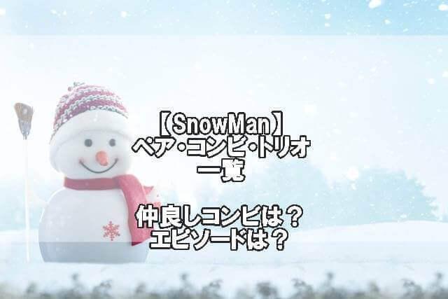 SnowManのペア名一覧とトリオ名!仲良しコンビやエピソードは?