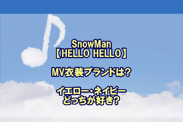 SnowManのHELLOHELLOのMV衣装ブランドは?イエローとネイビーどっちが好き?