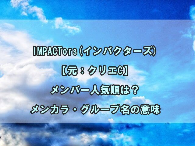 IMPACTors(インパクターズ)メンバー人気順は?メンカラやグループ名の意味は?