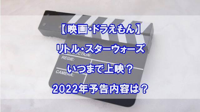 ドラえもんの映画2021はいつまで上映?2022年予告内容は?